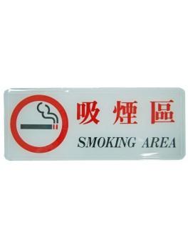 SELLERY 16-040 Smoking area signboard
