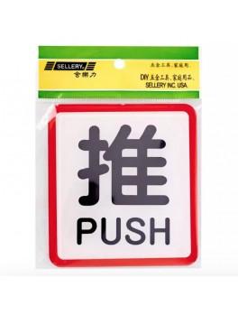 "SELLERY 16-061 ""Push"" Sign"