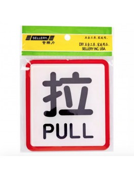 """SELLERY 16-069 """"Pull"""" Sign"""